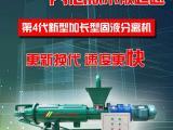 牛粪分离机 猪粪脱水机 鸡鸭粪便处理机 粪便处理机