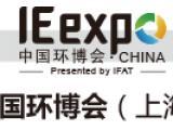 2018上海废水处理展