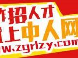 蓝领招聘专业平台-中人网
