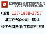 转让北京经济合同担保公司证券投资顾问公司变更