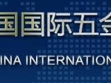 2018年中国五金工具展