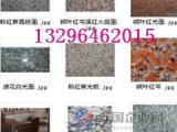 海棠红石材生产厂家