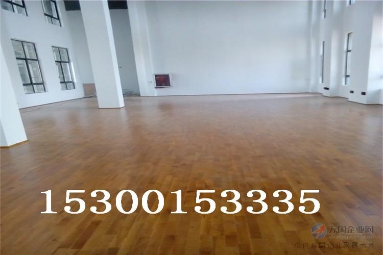 室内运动场木地板 专业运动地板 舞台木地板厂家