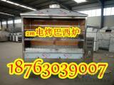 兴达环美 巴西烤炉生产厂家 直销 产品价格 新型烧烤炉
