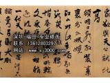 深圳请人写字、找人写书法毛笔字