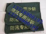 北京防汛沙袋暴雨应急帆布防汛沙袋堵水挡水吸水膨胀袋厂家