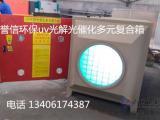 工业废气除臭设备,等离子UV光解一体机