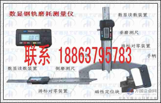 供应货真价实济宁德海牌数字式钢轨磨耗测量仪