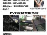 PVC板材专用色浆工厂直销|2017橡塑展推出
