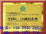 如何申报中国3.15诚信企业