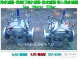 SUS316L不锈钢海水滤器,不锈钢海水过滤器