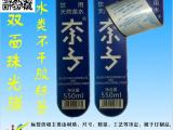 PVC不干胶 亮银龙不干胶标签 双面印刷不干胶 厂家批发定做