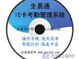 适合工厂使用的IC卡考勤机和IC卡考勤系统软件