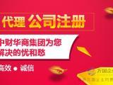 注册资金5000万北京保险经纪公司注册