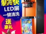 BQL-928立式冰淇淋机