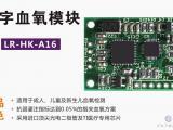 数字血氧模块 LR-HK-A16