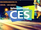 2018美国CES2018美国消费电子展CES