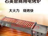 石英管电烤炉商用大型号不锈钢大功率远红外线光弄电烤炉烧烤机