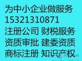 办理北京劳务派遣经营许可证有什么要求