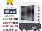 雷豹工业用冷风机水空调扇蒸发式移动冷气扇家用风扇车间网吧制冷