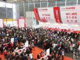 2017国际纺织行业及服装面料展览会