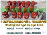 FS200QT球墨铸铁浮球式油水舱空气管头 CB/T3594