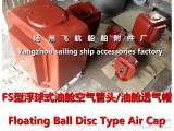 FS浮球式油舱空气管头/浮球式水舱透气帽