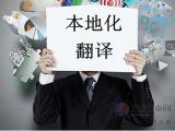 本地化翻译与母语翻译哪个更能保障翻译质量