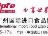 2017广 州高端进口食品展览会