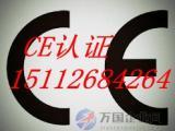 深圳3G手机CE认证报价单