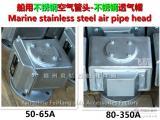 船用不锈钢透气帽,不锈钢空气管头-扬州飞航船舶附件厂