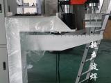 中空板超声波焊接机,周转箱折叠箱超声波熔接设备