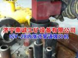 ISY-28T型内胀式电动管子坡口机 便携式小管径切削平口机