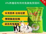 獭兔饲料  獭兔专用饲料 獭兔饲料配方
