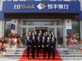 恒丰银行招牌制作加3M银行门头画面加3M超强级反光膜