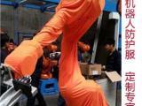 ABB码垛机器人防护服 工业机器人防护服厂家