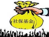 广州社保专业代办公司,广州社保代缴多少钱,广州个人社保挂靠