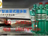 润翔厂家直销  QY20-32-3油浸式潜水电泵