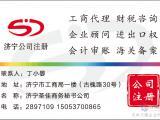 济宁公司注销 税务注销 济宁公司代理中心二十三周年
