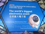 2017香港秋季电子展-看点