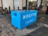 综合生活污水处理设备