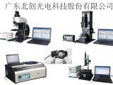 反射透过一体光谱仪、全自动透镜多功能检测仪、中心厚度检测仪