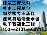代办北京消防设施工程专业承包资质