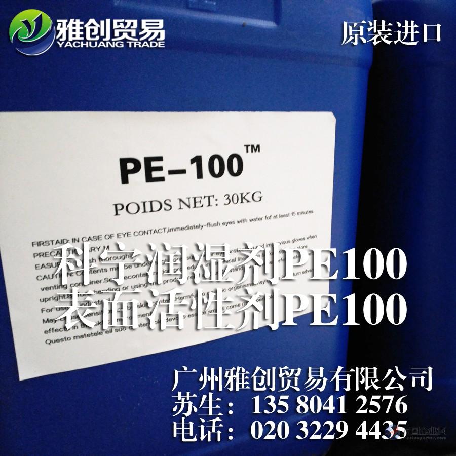 润湿分散剂PE100高沸点溶剂  润湿剂PE100