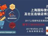 2017上海国际便利店及快消品博览会