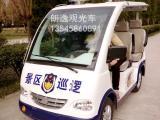 4-5座电动巡逻车电动四轮巡逻车5座电瓶治安巡逻车