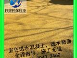 供应彩色透水混凝土(透水混凝土胶结料着色剂)厂家长期生产