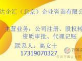 转让北京5亿典当公司需要什么?