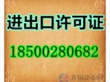 北京公司进出口许可证办理流程及申请要求