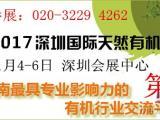 2017华南绿色天然有机食品展
